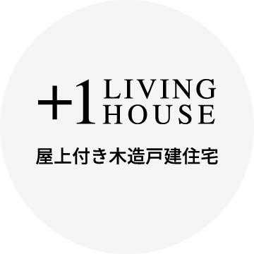 +1リビングハウス